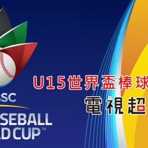 [直播]U15世界盃棒球賽線上看-青少棒錦標賽實況U15 Baseball World Cup Live