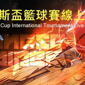[直播]威廉瓊斯盃籃球賽線上看-台灣籃球實況William Jones' Cup Live