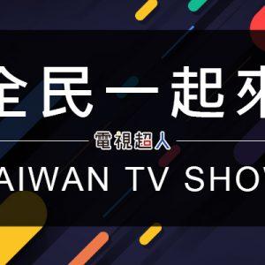 [台綜]全民一起來線上看-華視手遊益智節目直播All People Live