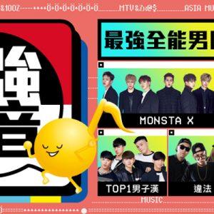 [直播]MTV最強音線上看-演唱會網路實況Asia Music Stage Live
