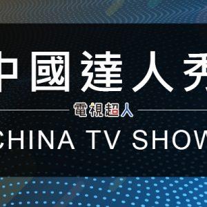 [陸綜]中國達人秀線上看-東方衛視實境秀直播China's Got Talent Live