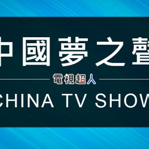 [陸綜]中國夢之聲線上看-東方衛視歌唱實境秀直播Chinese Idol Live