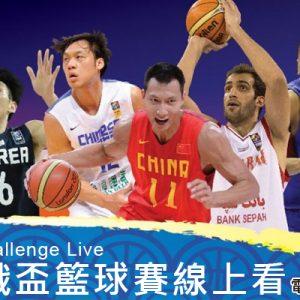 [直播]亞洲挑戰盃籃球賽線上看-亞錦賽實況FIBA Asia Challenge Live