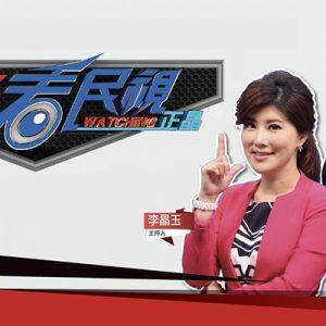 [台綜]政經看民視線上看-民視新聞政論談話性節目轉播Jeng Chinon Live