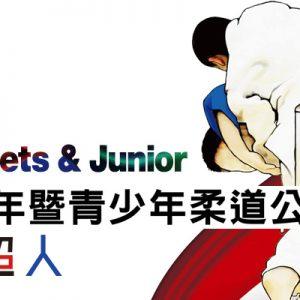 [直播]亞洲青少年柔道公開賽線上看-體育頻道實況JUA Cadet Junior Live