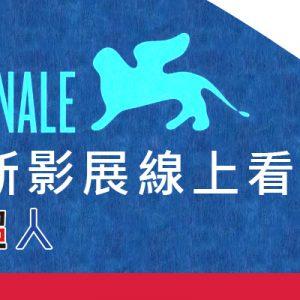[直播]威尼斯影展線上看-頒獎典禮/星光大道實況 La Biennale Live