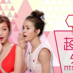 [台綜]超愛美小姐線上看-三立時尚美妝綜藝節目轉播Miss Beauty Live