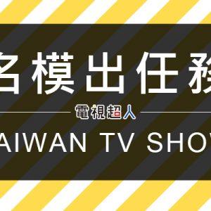 [台綜]名模出任務線上看-華視綜藝節目轉播Models Go Go Go Live
