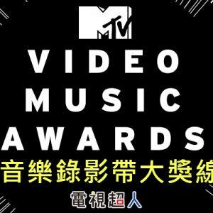 [直播]MTV音樂錄影帶獎線上看-頒獎典禮/星光大道實況MTV Video Music Awards Live