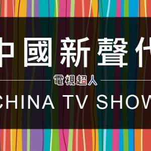 [陸綜]中國新聲代線上看-湖南衛視實境秀轉播New generation sound of China Live