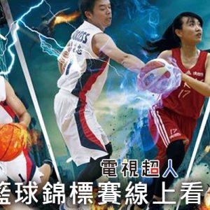 [直播]新聞盃籃球錦標賽線上看-台灣體育頻道實況News Cup Basketball Live