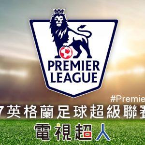 [實況]2016/17英超線上看-英格蘭足球超級聯賽直播 Premier League Live