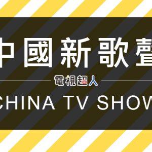 [陸綜]中國新歌聲線上看-浙江衛視歌唱實境秀直播Sing China Live