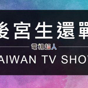 [台綜]後宮生還戰線上看-華視綜藝節目轉播Survivor of Palace Live