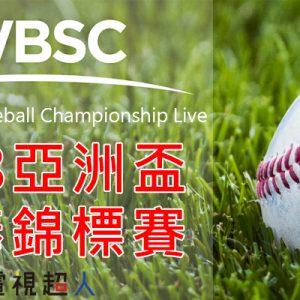 [直播]U18亞洲青棒錦標賽線上看-棒球賽實況Asian U18 Baseball Live