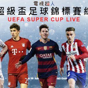 [直播]歐洲超級盃足球賽線上看-超霸盃實況 UEFA Super Cup Live