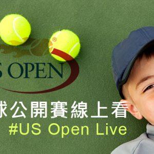 [直播]美國網球公開賽線上看-美網體育台網路電視實況 US Open Live