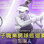 women-tennis-association-live