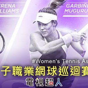 [直播]WTA女子職業網球賽線上看-網球賽事實況Women's Tennis Association Live