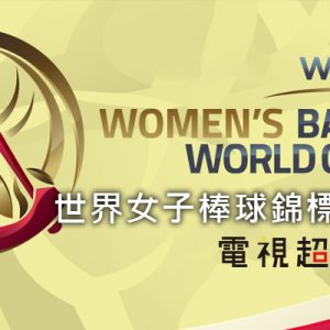 [直播]世界盃女子棒球錦標賽線上看-棒球賽實況Women's Baseball World Cup Live