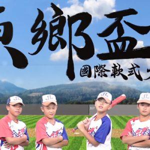 [直播]原鄉盃少棒錦標賽線上看-台灣少棒賽實況Yxiy Bcc Baseball Live