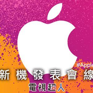 [直播]蘋果新機發表會線上看-中文字幕實況Apple Publish Live