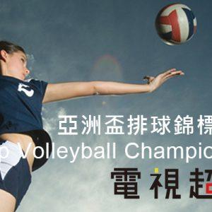 [直播]亞洲盃排球錦標賽線上看-亞錦賽實況Asian Cup Volleyball Championship Live