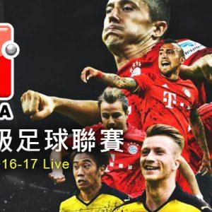 [轉播]2016/17德甲足球聯賽線上看-歐洲足球實況Bundesliga Live