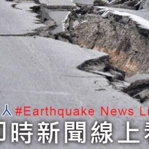 [直播]台灣地震即時新聞線上看-災情實況網路電視Taiwan Earthquake News Live