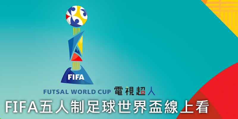 [直播]世界盃五人制足球賽線上看-足球賽實況FIFA Futsal World Cup Live