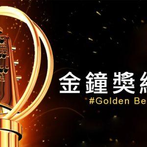 [直播]廣播電視金鐘獎線上看-頒獎典禮/星光大道實況Golden Bell Awards Live