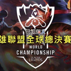 [直播]LOL英雄聯盟全球總決賽線上看-世界賽電競實況League of Legends World Championships Live