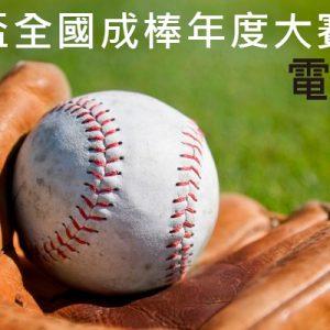 [直播]台灣協會盃全國成棒年度大賽線上看-棒球賽實況National Adult Baseball Live