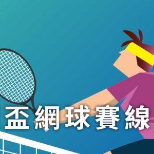 [直播]海碩盃網球賽線上看-高雄海碩盃男子挑戰賽網路實況 OEC Open Live