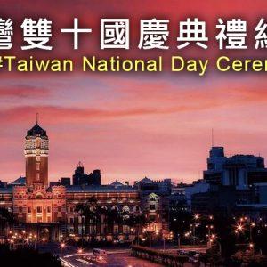 [直播]台灣雙十國慶典禮線上看-中華民國閱兵/煙火秀實況Taiwan National Day Ceremony Live