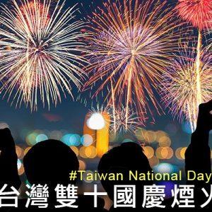[直播]台灣雙十國慶煙火線上看-中華民國菸火秀實況Taiwan National Day Fireworks Live