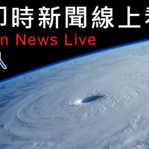 [直播]台灣颱風即時新聞線上看-天氣預報網路電視實況Taiwan Typhoon News Live