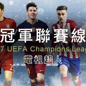 [轉播]2016/17歐洲冠軍聯賽線上看-歐洲足球實況UEFA Champions League Live
