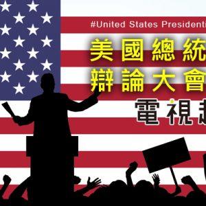 [直播]美國總統候選人辯論會線上看-新聞台實況USA Presidential Inauguration Live