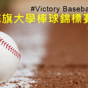 [直播]梅花旗大學棒球錦標賽線上看-棒球賽實況Victory Baseball Cup Live