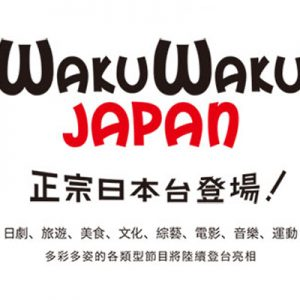 [直播]WakuWaku Japan TV線上看-日本電視實況WakuWaku Japan Live