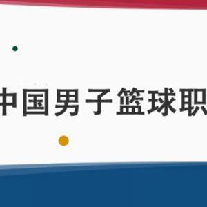 [直播]CBA中國職籃線上看-體育頻道實況網路電視轉播CBA Live