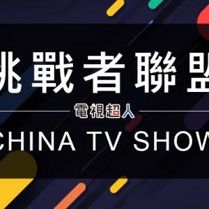 [陸綜]挑戰者聯盟線上看-浙江衛視實境秀直播Challenger Alliance Live