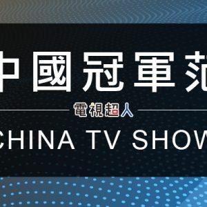 [陸綜]中國冠軍范線上看-浙江衛視實境秀直播Champion Fun Live