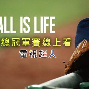 [直播]中華職棒總冠軍賽線上看-台灣大賽網路實況CPBL Series Live