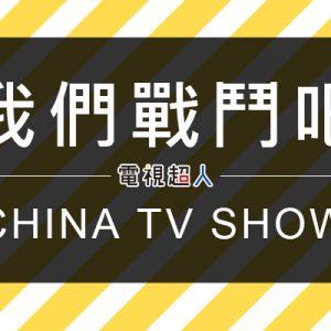 [陸綜]我們戰鬥吧線上看-江蘇衛視實境秀轉播Fighting Man Live