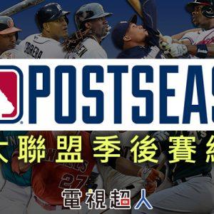 [直播]美國職棒大聯盟線上看-季後賽實況頻道MLB Postseason Live