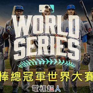 [直播]美國職棒世界大賽線上看-總冠軍賽實況轉播MLB World Series Live