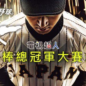 [直播]日本職棒總冠軍賽線上看-日本一野球實況轉播 NPB Series Live