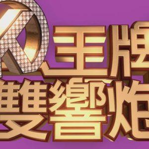 [台綜]王牌雙響炮線上看-民視歌唱舞秀綜藝節目轉播Three Stars Live